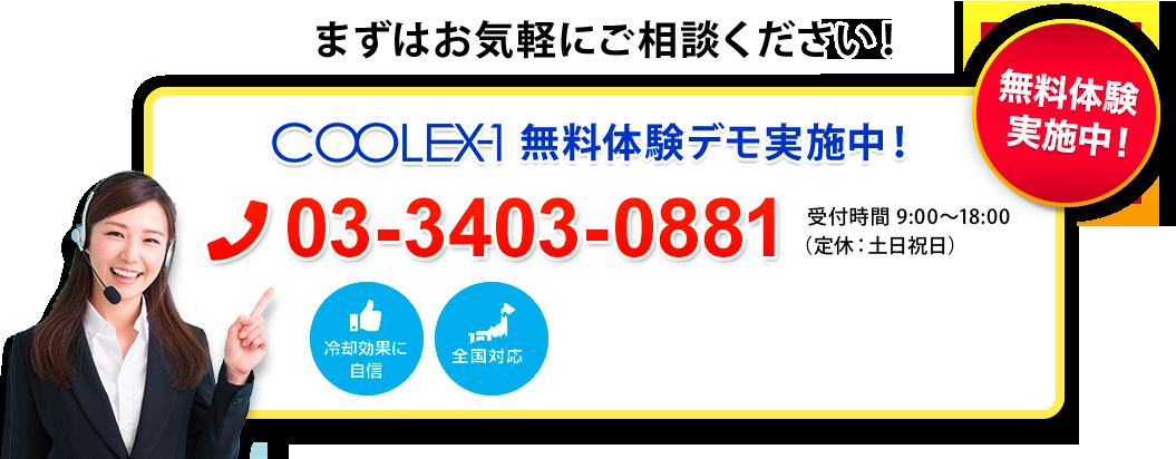 まずはお気軽にご相談ください! COOLEX-1無料体験デモ実施中! TEL: 03-3403-0881