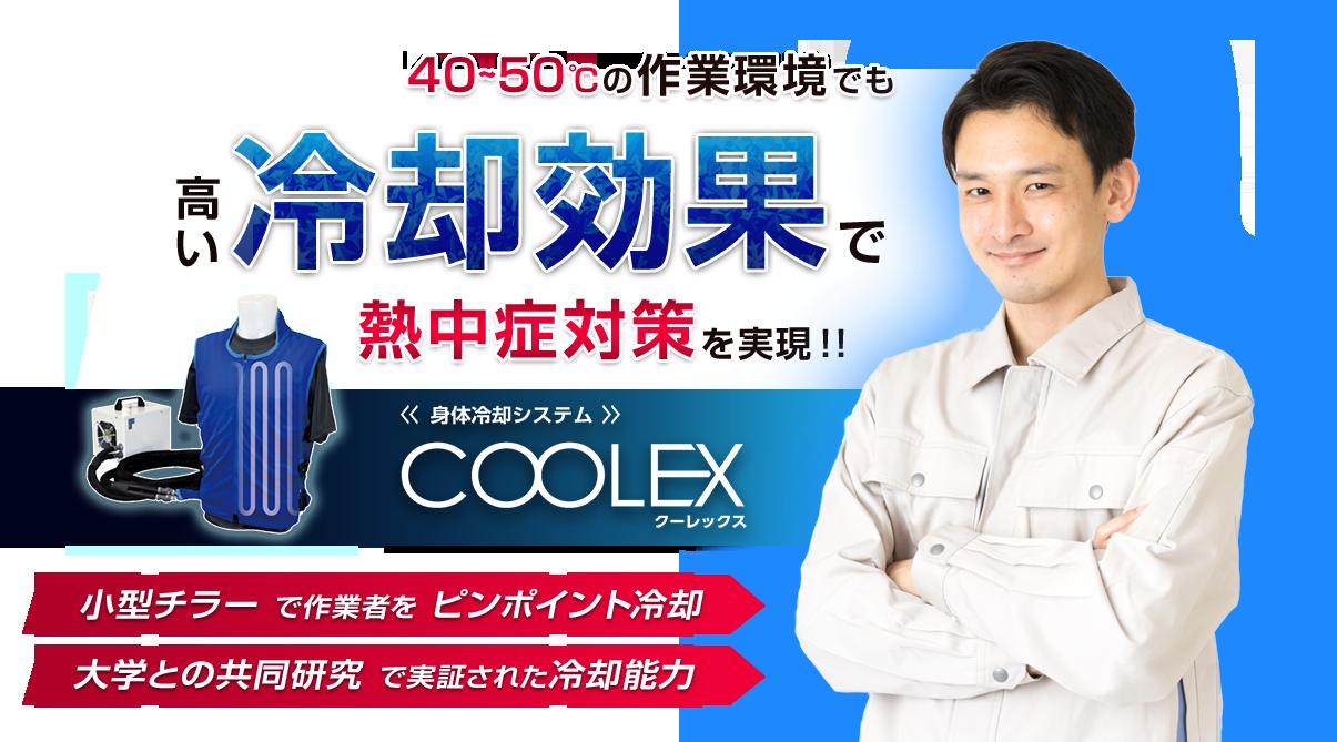 40~50℃の作業環境でも高い冷却効果で熱中症対策を実現!!COOLEX小型チラーで作業者をピンポイント冷却大学との共同研究で実証された冷却能力