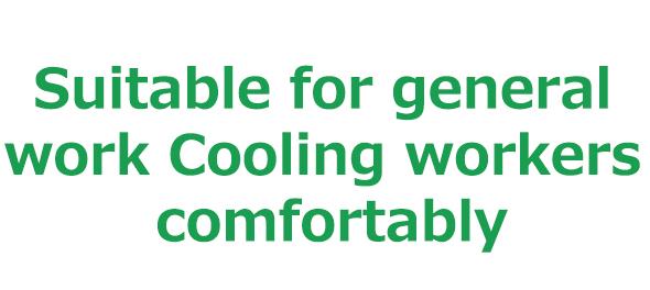 一般作業向け汎用タイプ 作業者を快適に冷却