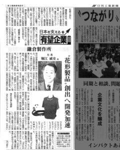 20190408 日刊工業新聞