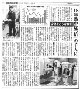 20190625 日本物流新聞