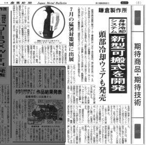 20190528 日刊産業新聞