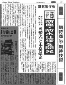 20190625 日刊産業新聞