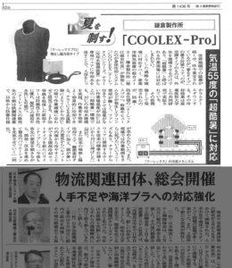 20190710 日本物流新聞