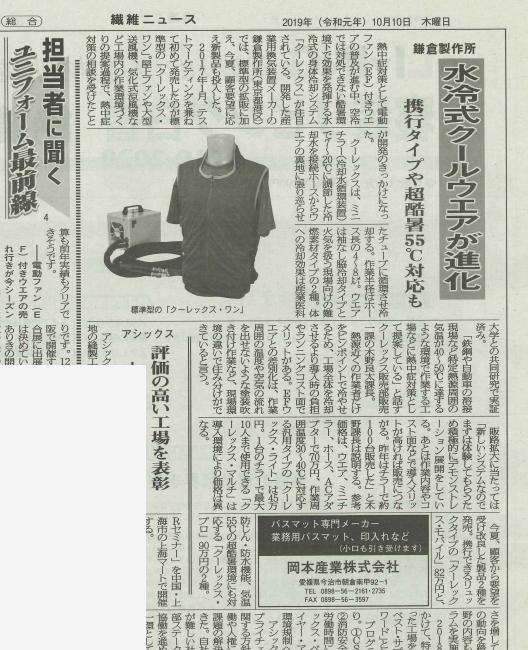 繊維ニュース20191010