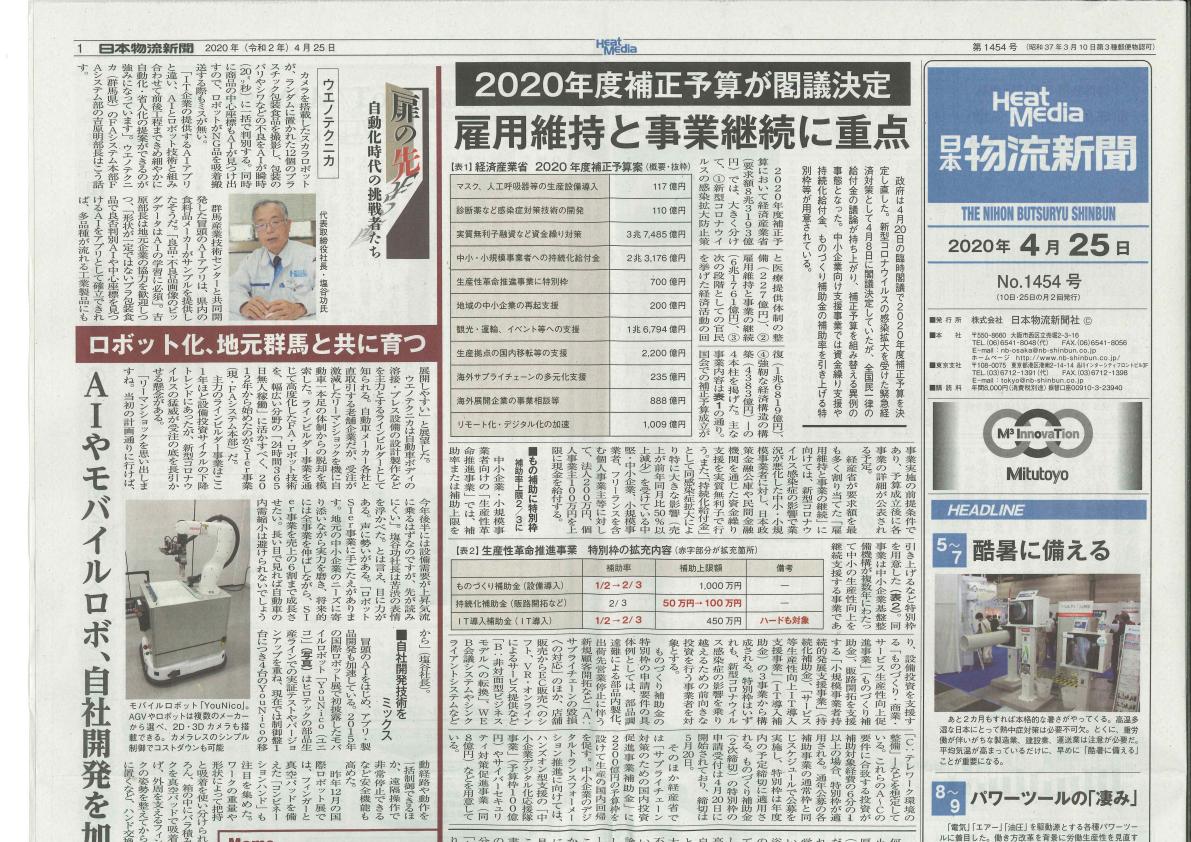 日本物流新聞