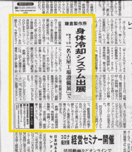 産業新聞20210329
